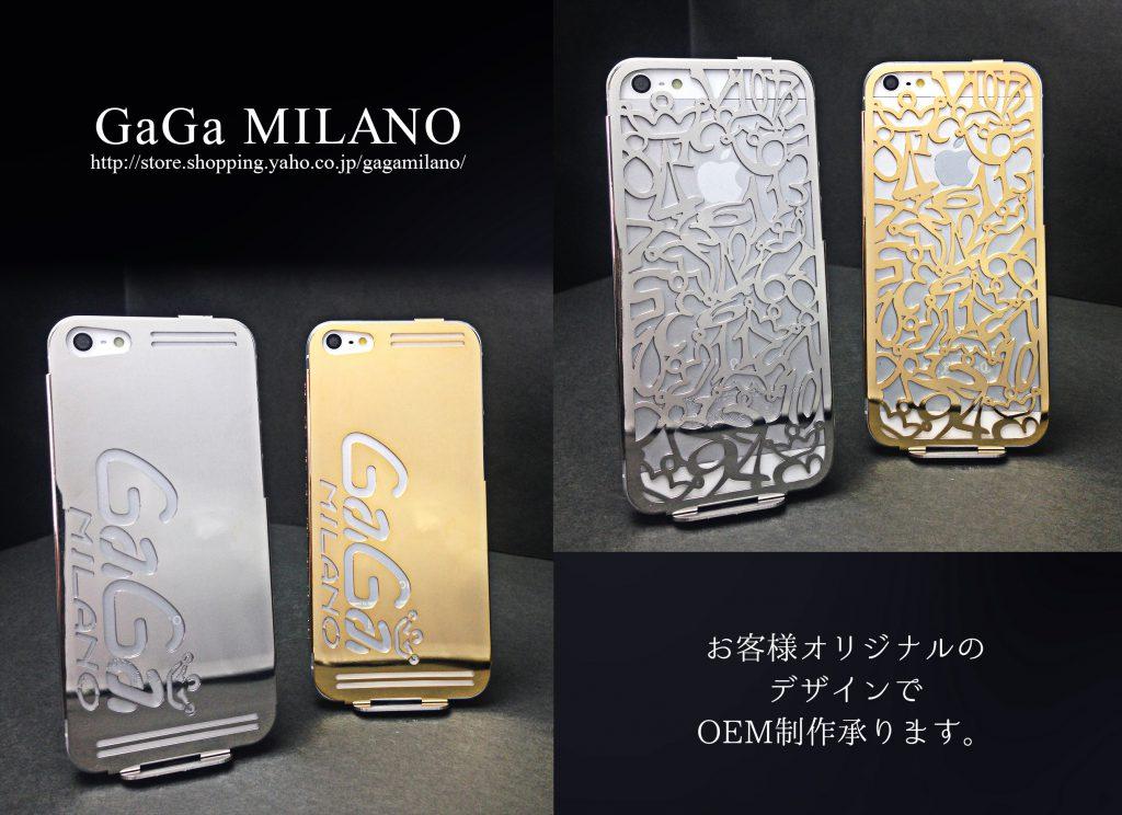 GaGa Milanoのiphone5ケース