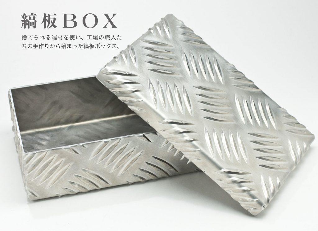 shimaitabox